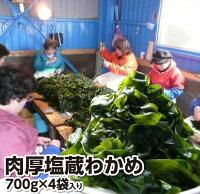 【ふるさと納税】塩蔵わかめ 700g×4袋入り ふるさと納税 淡路島