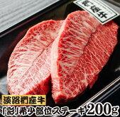 【ふるさと納税】淡路椚座牛「彩」希少部位ステーキ200g