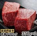 【ふるさと納税】淡路椚座牛 赤身ブロック 700g(350g×2)
