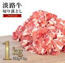 【ふるさと納税】淡路牛切り落とし 1kg(500g×2PC)