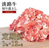 【ふるさと納税】淡路牛切り落とし1kg(500g×2PC)
