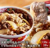 【ふるさと納税】【無添加牛丼】淡路島たまねぎ牛丼150g×12食
