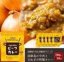 【ふるさと納税】淡路島の牛肉と玉葱使用 今井ファームビーフカレー 200g×10