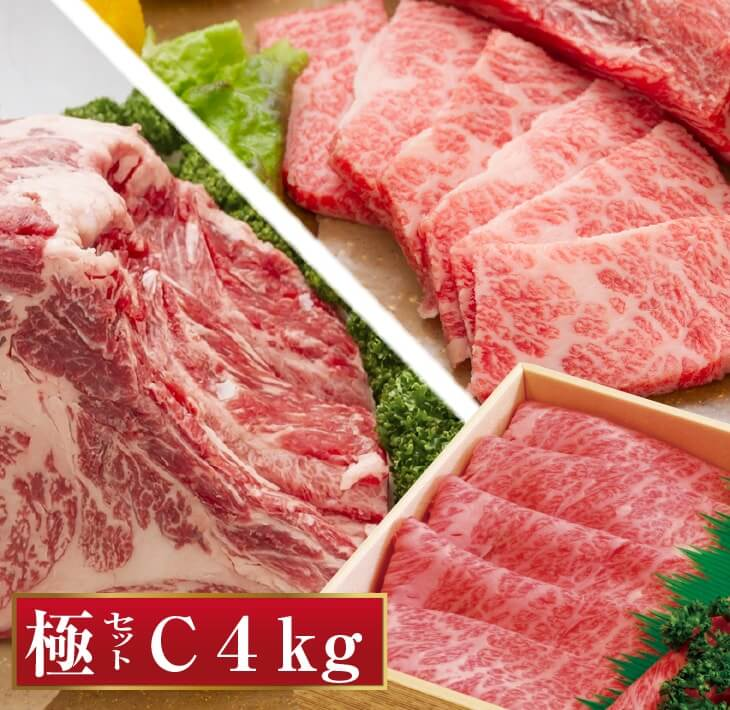 【ふるさと納税】淡路ビーフ極セット4kg【C】