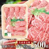 【ふるさと納税】【緊急支援品】淡路牛ロースすきやき500g