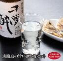 【ふるさと納税】淡路島の旨い酒と肴セット