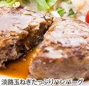 【ふるさと納税】淡路玉ねぎたっぷりハンバーグ