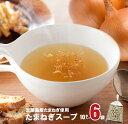 【ふるさと納税】淡路たまねぎスープセット