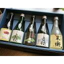 【ふるさと納税】A1 日本酒発祥の地「老松ほろよいセット」