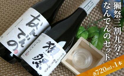 獺祭三割九分・なんでんのセット 【日本酒・お酒・純米大吟醸・純米酒】