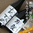 【ふるさと納税】獺祭三割九分・なんでんのセット 【日本酒・お