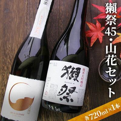 ふるさと納税 獺祭45・山花セット 日本酒