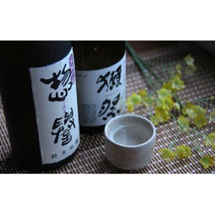 獺祭45・惣誉セット 【日本酒・日本酒】