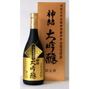 【ふるさと納税】【金賞受賞酒】大吟醸 神結 【お酒・日本酒・大吟醸酒】