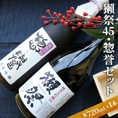 ふるさと納税 獺祭45・惣誉セット お酒・日本酒・純米大吟醸酒・お酒・日本酒・純米吟醸酒