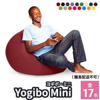 【ふるさと納税】【約2ヶ月半後発送予定】Yogibo Mini(ヨギボーミニ) 【インテリア・寝具・ファッション】