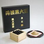 【ふるさと納税】特選丹波黒大豆詰め合わせ(黒大豆茶、きな粉)