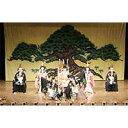 【ふるさと納税】207 中央公民館播州歌舞伎クラブ出張演舞(...