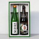 【ふるさと納税】149 奥播州地酒セットC