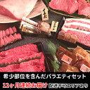 【ふるさと納税】【12ヶ月連続お届け】希少部位を含んだバラエティセット 【定期便・お肉・牛肉・希少部位・お肉セット・12ヶ月・12回・1年】