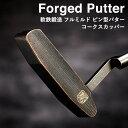 【ふるさと納税】藤本技工製 ゴルフクラブ ピン型パター コークスカッパー仕様