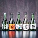 【ふるさと納税】011FH001S.兵庫五国!隠れ名酒のほろ...