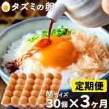 【ふるさと納税】015AB01N. タズミの卵 定期便 Mサイズ(30個×3ヶ月) 鶏卵 たまご