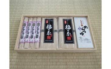 【ふるさと納税】C012 もちむぎ乾麺・素麺セット
