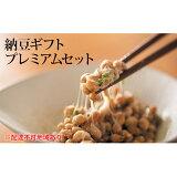 【ふるさと納税】納豆ギフト(プレミアムセット) 【納豆・納豆ギフト・なっとう】