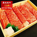 【ふるさと納税】兵庫県産黒毛和牛すき焼 ロース 900g 【...