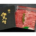 【ふるさと納税】「日本農業遺産認定!」黒毛和牛の但馬牛すき焼...