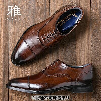 倭イズム 牛革マッケイビジネスシューズ紳士靴 YAP400(ダークブラウン) [ファッション・靴・シューズ・革製品・革靴]