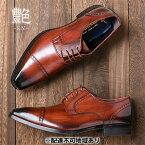 【ふるさと納税】倭イズム 牛革マッケイビジネスシューズ紳士靴YAP500(ワイン) 【ファッション・靴・シューズ・革製品・革靴】