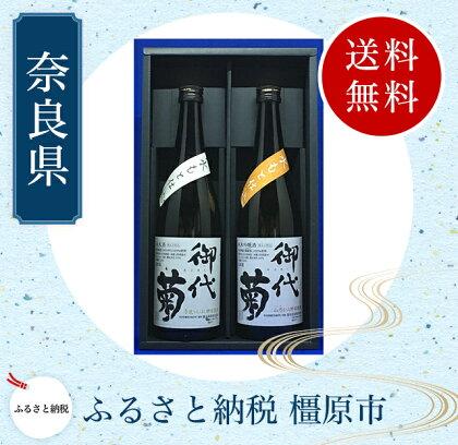御代菊 奈良県産米 水もと仕込清酒 720ml×2本セット