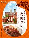 【ふるさと納税】飛鳥古代米入り欧風カレー(レトルト)12食セット