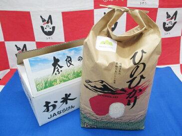 【ふるさと納税】奈良のお米ひのひかり 10kg