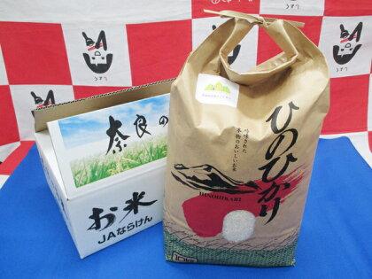奈良のお米ひのひかり 10kg