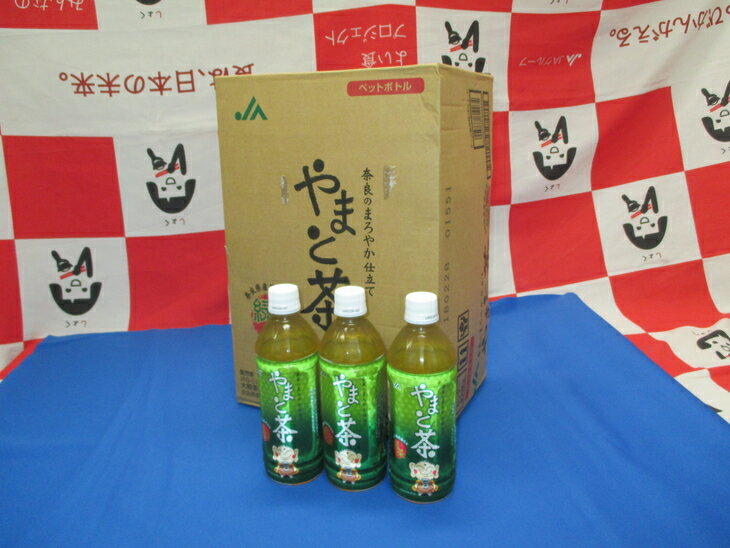【ふるさと納税】大和茶ペットボトル500ml 24本入り