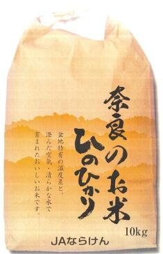 【ふるさと納税】29年産 奈良県産ひのひかり 調整玄米 10kg