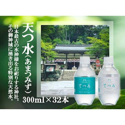 日本最古の水神様を祭る「丹生川上神社」の御神域から汲み上げた天つ水(あまつみず)300ml×32本(16本セット×2) 御祓いをしてからお届けします