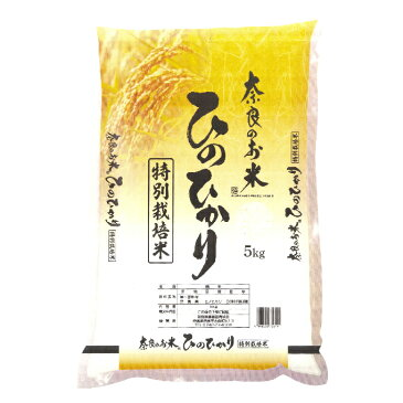 【ふるさと納税】29年産 奈良県産ひのひかり 特別栽培米 5kg