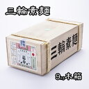 【ふるさと納税】三輪素麺 誉 9kg(50g×180束)