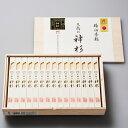 【ふるさと納税】三輪素麺 神杉 1,500g(50g×30束)