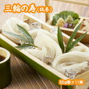 【ふるさと納税】超極細麺 寿(線香巻)古物 11本 (S-20)