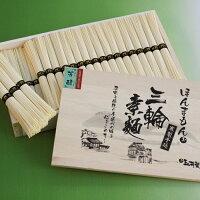 【ふるさと納税】三輪素麺芳醇2kg木箱入