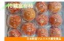 冷蔵富有柿日本野菜ソムリエ対象受賞品