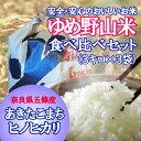 【ふるさと納税】ゆめ野山米食べ比べセット3kg×7袋(あきたこまちとヒノヒカリ)