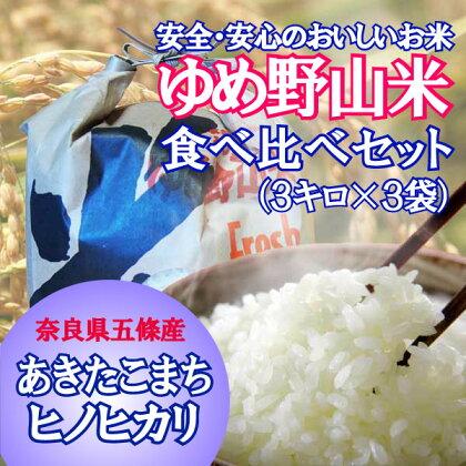 ゆめ野山米食べ比べセット3kg×7袋(あきたこまちとヒノヒカリ)