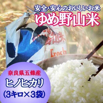 大和五條の「ゆめ野山米」(ヒノヒカリ3kg×3袋)