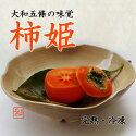 冷凍完熟柿柿姫